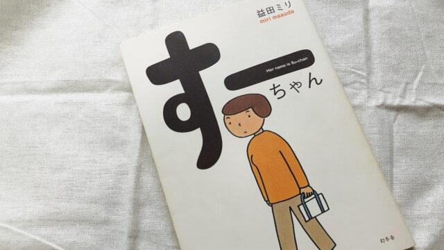 すーちゃん 益田ミリ