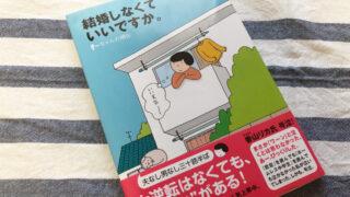 益田ミリ 結婚しなくていいですか。